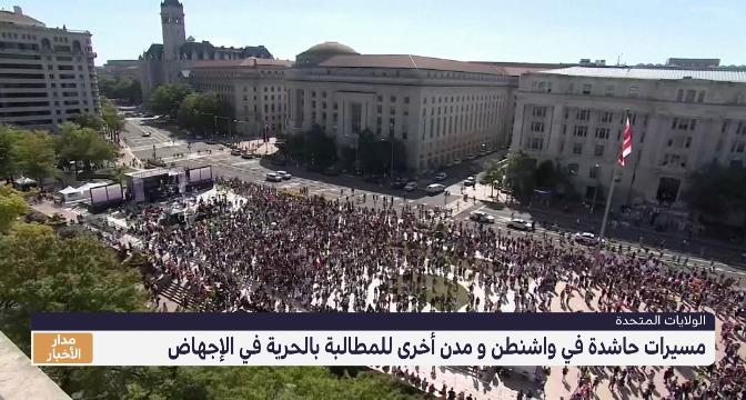 أمريكيون في مظاهرات حاشدة للمطالبة بالحرية في الإجهاض