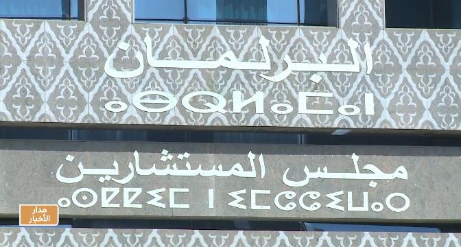 المغرب.. الناخبون الكبار يختارون الثلاثاء أعضاء مجلس المستشارين