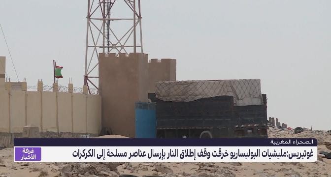 غوتيريش: ميليشيات البوليساريو خرقت وقف إطلاق النار بإرسال عناصر مسلحة إلى الكركرات