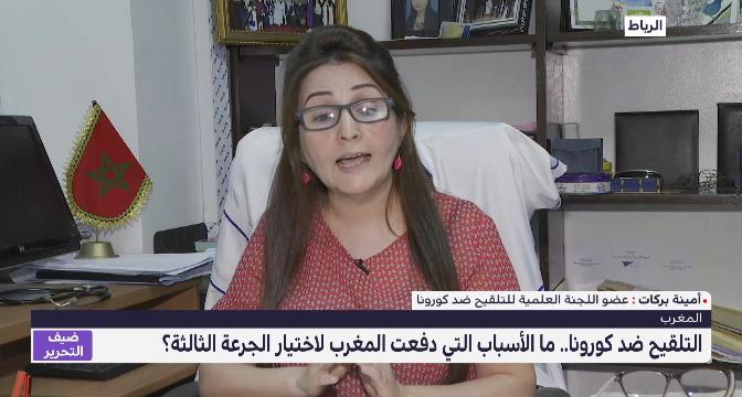 أمينة بركاتتتحدث عن أسباب اعتماد المغرب للجرعة الثالثة