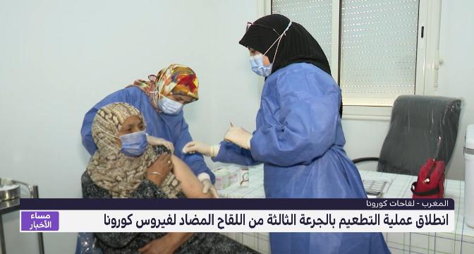 المغرب أول بلد إفريقي يشرع في إعطاء الجرعة الثالثة من لقاحات كورونا