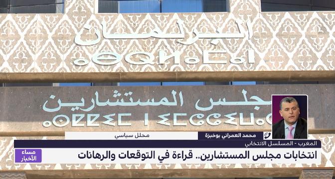 بوخبزة يبرز اختصاصات مجلس المستشارين ودوره في البناء الديمقراطي
