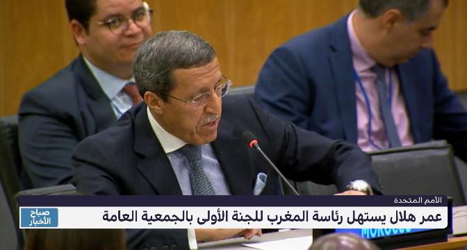 عمر هلال يستهل رئاسة المغرب للجنة الأولى بالجمعية العامة