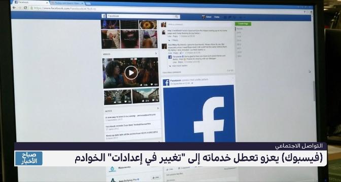 """""""فيسبوك""""يعزو تعطل خدماته إلى """"تغيير في إعدادات"""" الخوادم"""