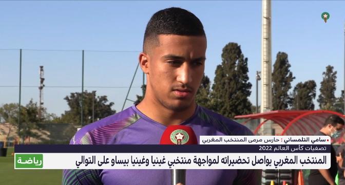 """تصريح قوي لسامي التلمساني حارس """"عرين الأسود"""" الجديد"""