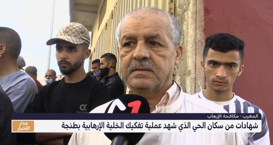 شهادات وإشادة من سكان الحي الذي شهد تفكيك خلية إرهابية خطيرة بطنجة