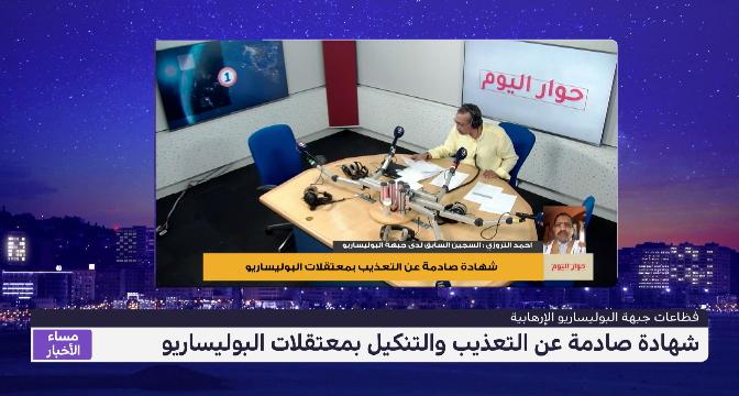 """أحمد التروزي في حوار لميدي1 .. شهادة صادمة عن التعذيب والتنكيل بمعتقلات """"البوليساريو"""""""