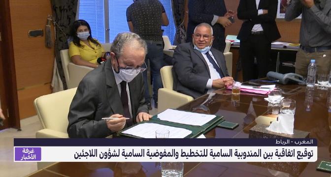 توقيع اتفاقية بين المندوبية السامية للتخطيط والمفوضية السامية لشؤون اللاجئين