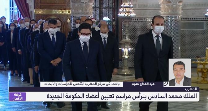 عبد الفتاح نعوم يقدم قراءة في التشكيلة الجديدة للحكومة المغربية