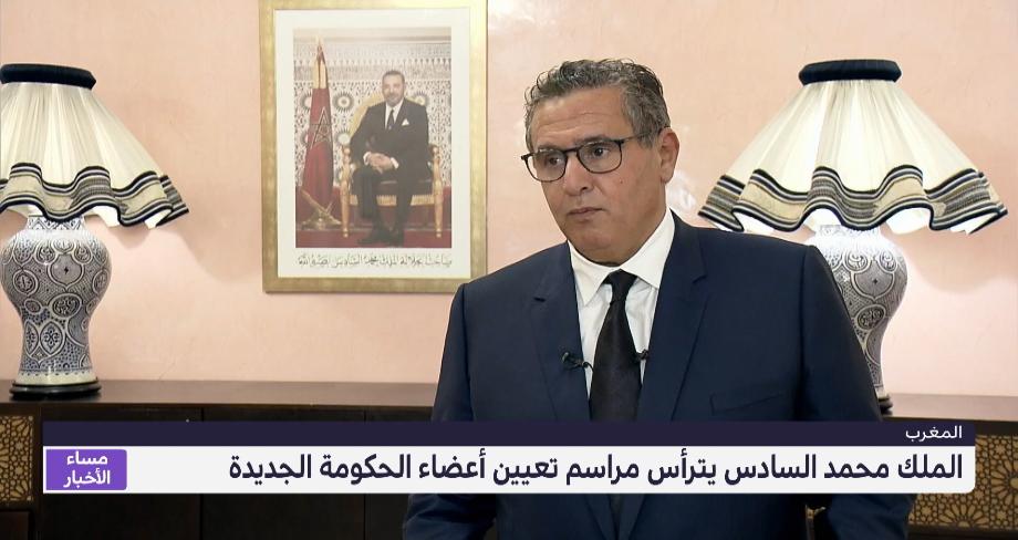 تصريح عزيز أخنوش بعد تعيين أعضاء الحكومة المغربية الجديدة