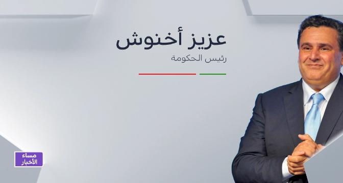 نظرة عامة على تشكيلة الحكومة المغربية الجديدة