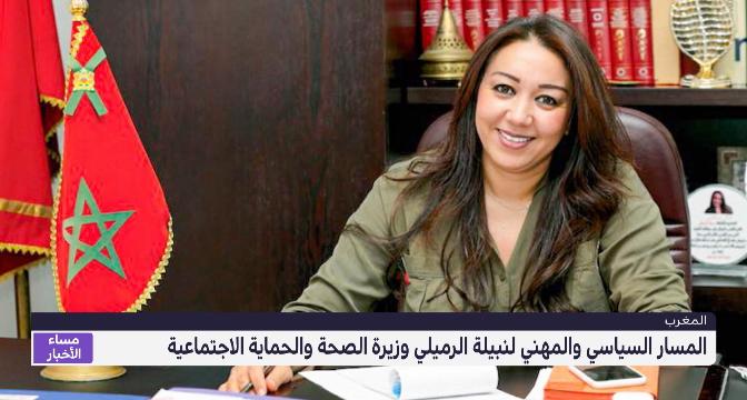 المسار السياسي والمهني لنبيلة الرميلي وزيرة الصحة والحماية الاجتماعية