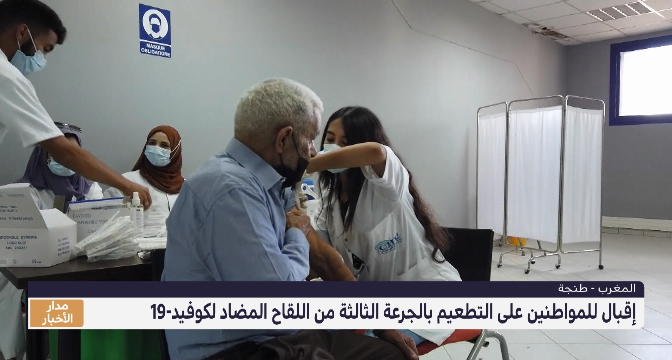 إقبال للمواطنين على التطعيم بالجرعة الثالثة من اللقاح المضاد لكوفيد-19