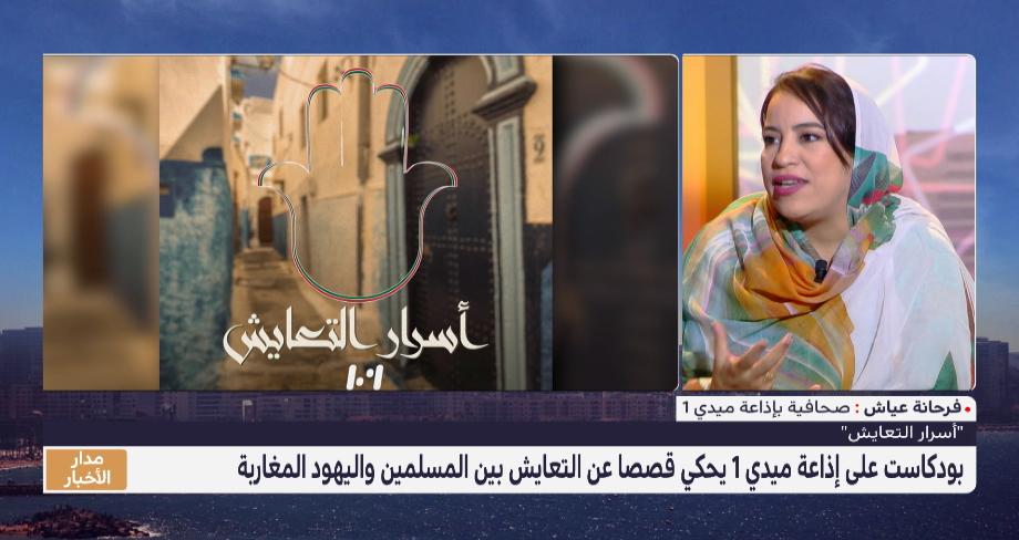 """فرحانة عياش تتحدث عن برنامجها الجديد """"أسرار التعايش"""" الذي يبث على إذاعة ميدي 1 بودكاست"""