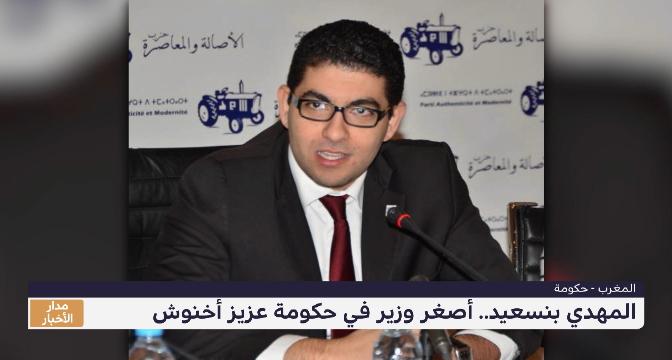 المهدي بنسعيد، أصغر وزير في حكومة عزيز أخنوش