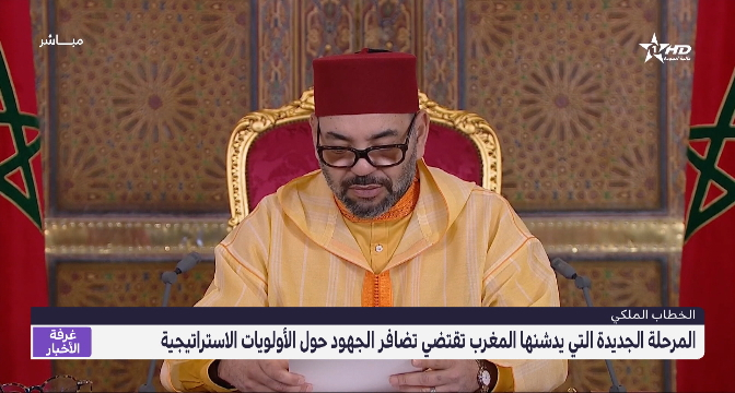 الملك محمد السادس : الاقتصاد الوطني يعرف انتعاشا ملموسا