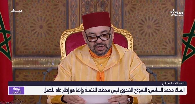 الملك محمد السادس : النموذج التنموي ليس مخططا للتنمية بمفهومه التقليدي الجامد، وإنما هو إطار عام