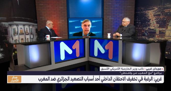 غريي: الرغبة في تخفيف الاحتقان الداخلي أحد أسباب التصعيد الجزائري ضد المغرب