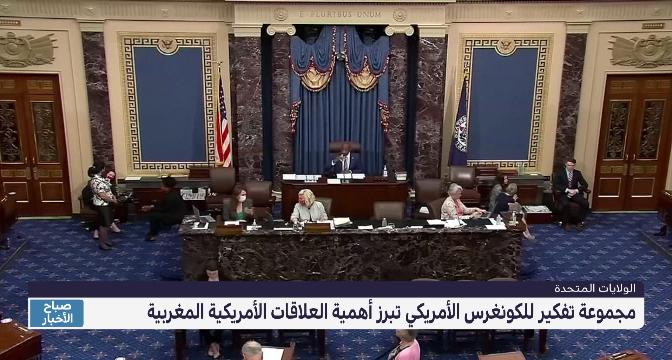 مجموعة تفكير للكونغرس تبرز أهمية العلاقات الأمريكية المغربية