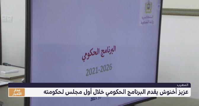 عزيز أخنوش يقدم البرنامج الحكومي خلال أول مجلس لحكومته