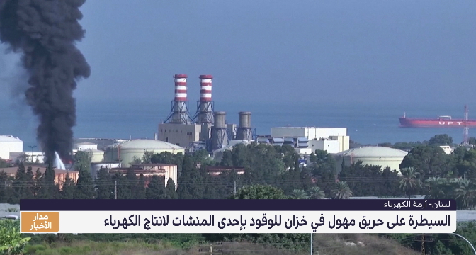 لبنان .. السيطرة على حريق مهول في خزان للوقود