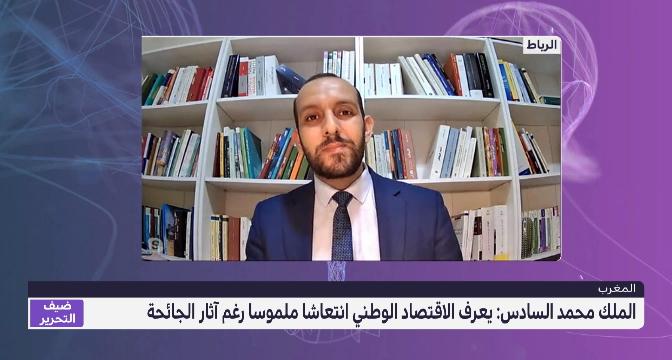 """""""ضيف التحرير"""" .. الباحث رشيد أوراز يكشف المؤشرات الإيجابية للاقتصاد المغربي"""