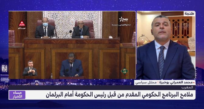 العمراني بوخبزة يتحدث عن الخطوط العريضة للبرنامج الحكومي