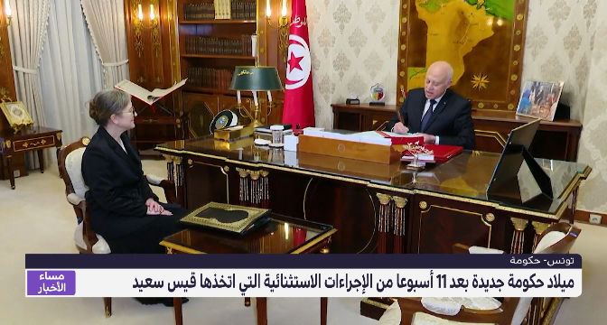 ميلاد حكومة جديدة بعد 11 أسبوعا من الإجراءات الاستثنائية التي اتخذها قيس سعيد