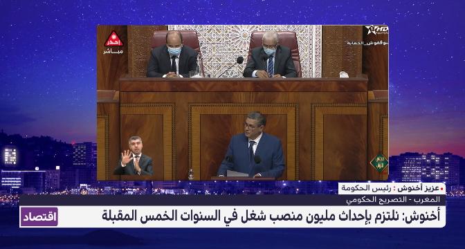 الحكومة المغربية الجديدة تلتزم بإحداث مليون منصب شغل خلال ولايتها
