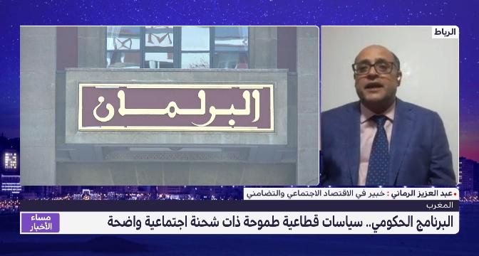 الرماني يحلل رسائل خطاب العاهل المغربي خلال افتتاح الدورة الجديدة للبرلمان