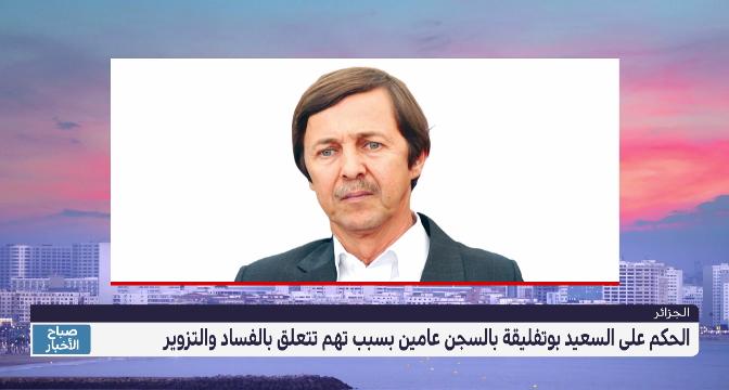 في الجزائر .. الفساد والتزوير يقودان السعيد بوتفليقة إلى السجن لمدة عامين