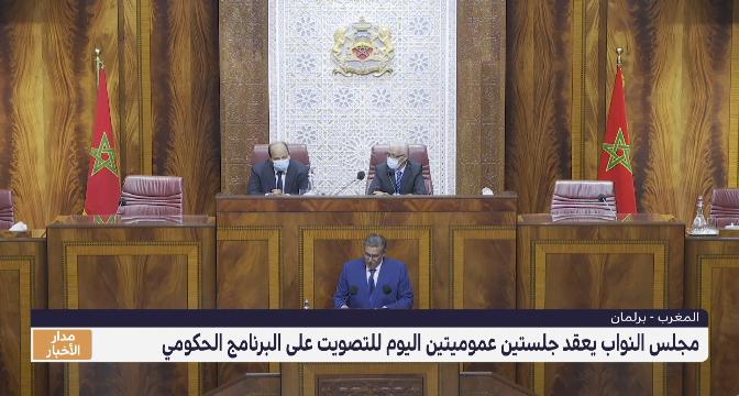 جلستان عموميتان بمجلس النواب لمناقشة والتصويت على البرنامج الحكومي