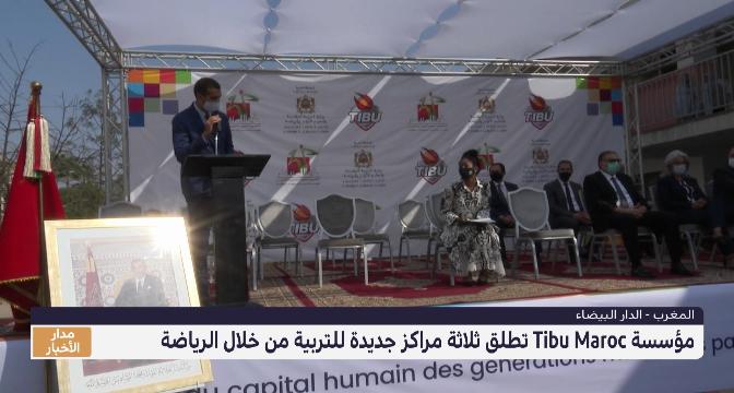 """مؤسسة """"Tibu Maroc"""" تطلق ثلاثة مراكز جديدة للتربية من خلال الرياضة"""