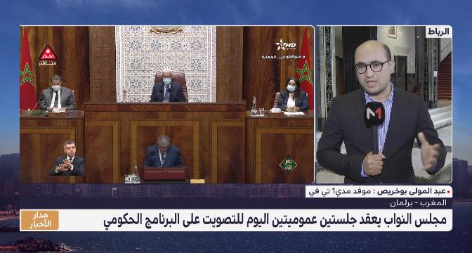 موفد مدي1 تيفي يرصدأجواء مناقشة التصريح الحكومي بمجلس النواب