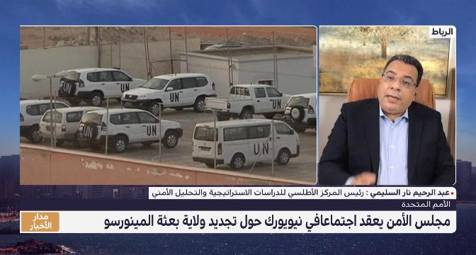 قراءة منار اسليمي في اجتماع مجلس الأمن حول تجديد ولاية بعثة المينورسو