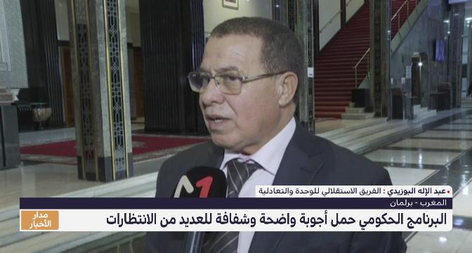 ردود أفعال وتعليقات من داخل البرلمان حول مضامين البرنامج الحكومي
