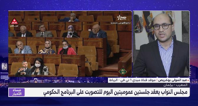 موفد ميدي1 تيفي إلى الرباط يصف أجواء التصويت على البرنامج الحكومي في مجلس النواب