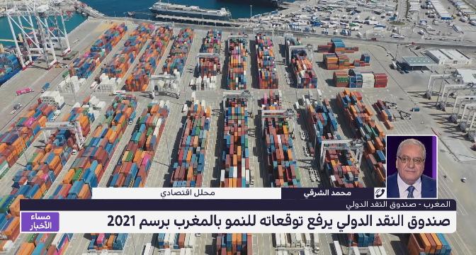 الشرقي يقدم قراءة لتوقعات صندوق النقد الدولي لنسبة النمو المرتقبة في المغرب خلال 2021
