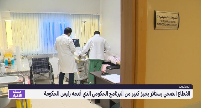 القطاع الصحي يستأثر بحيز كبير من البرنامج الحكومي لعزيز أخنوش