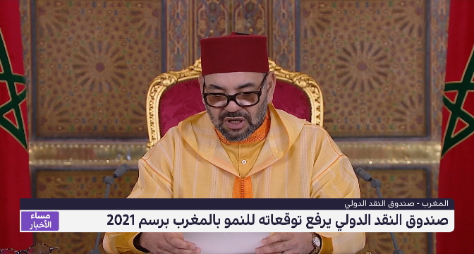 مقتطف من الخطاب الملكي حول نسبة النمو المرتقبة في الممكلة المغربية