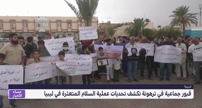 مقابر جماعية في ترهونة تكشف تحديات عملية السلام المتعثرة في ليبيا