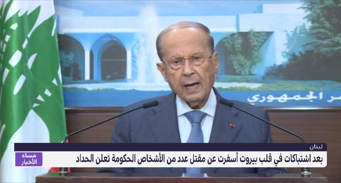 الحكومة اللبنانية تعلن الحداد بعد اشتباكات في بيروت أسفرت عن مقتل عدد من الأشخاص