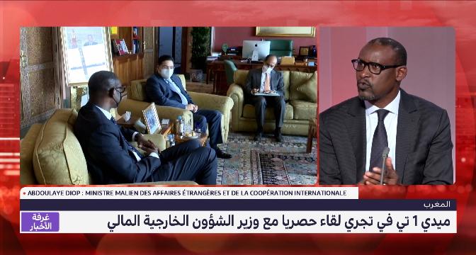 ميدي 1 تيفي تجري لقاء حصريا مع وزير الشؤون الخارجية المالي