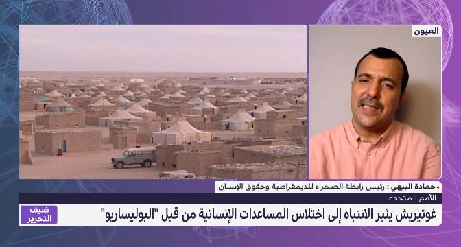 ضيف التحرير .. حمادة البيهي يحلل مضامين تقرير غوتيريش الذي حمل الجزائر مقتل صحراويين في المخيمات