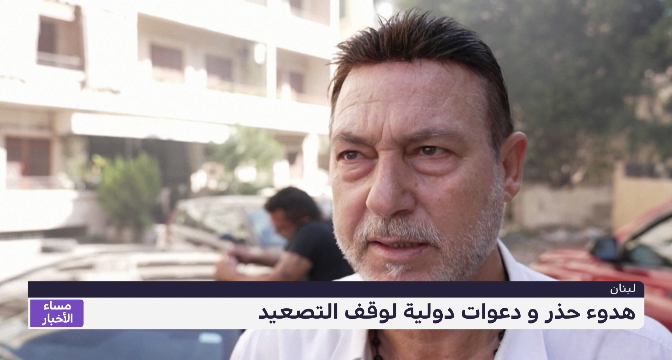 لبنان .. هدوء حذر و دعوات دولية لوقف التصعيد