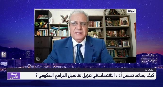 محمد الشرقي وقراءة في  مؤشرات تحسن أداء الاقتصاد المغربي