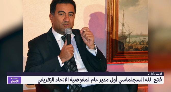 فتح الله السجلماسي أول مدير عام لمفوضية الاتحاد الإفريقي