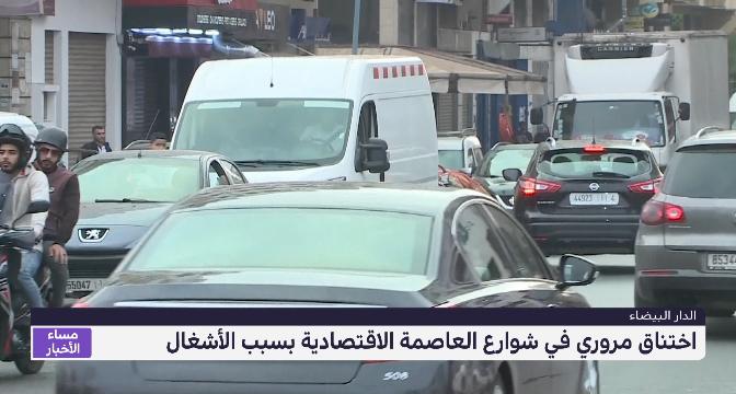 اختناق مروري في شوارع العاصمة الاقتصادية بسبب الأشغال