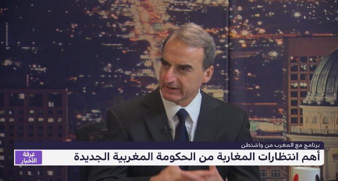 جايسون آيزكسون يبرز أهم انتظارات المغاربة من الحكومة المغربية الجديدة