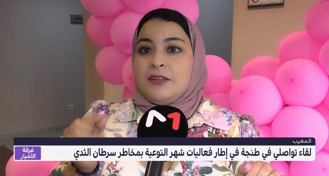 طنجة .. لقاء تواصلي في إطار فعاليات شهر التوعية بمخاطر سرطان الثدي